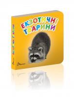Гуменна Л.М.укладач. Екзотичні тварини 978-966-935-265-1