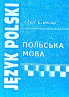 Слюсар Олег Польська мова: Навчальний посібник. - 3-тє вид. 978-966-399-929-6