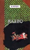 Веллер Михаил Махно 978-5-17-049244-2