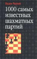 Вадим Черняк 1000 самых известных шахматных партий 5-17-012898-3, 5-271-03639-1