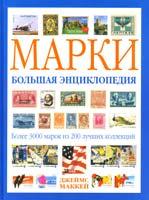 Маккей Джеймс Марки. Большая энциклопедия 978-5-699-37967-5