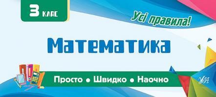 Собчук О. С. Математика. 3 клас 978-966-284-604-1