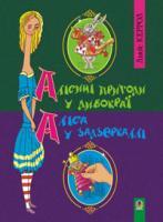 Керрол Льюїс Алісині пригоди у Дивокраї. Аліса у Задзеркаллі. Повісті. 978-966-10-1450-2