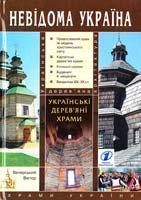 Вечерський В. Українські дерев'яні храми 978-966-8174-48-8
