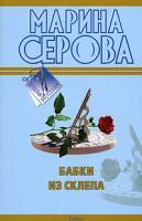Марина Серова Бабки из склепа 978-5-699-36007-9