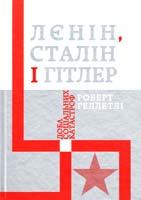 Геллетлі Роберт Лєнін, Сталин і Гітлер: Доба соціальних катастроф 978-617-569-027-7
