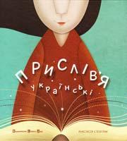 Стефурак Анастасія Прислів'я українські 978-617-679-061-7