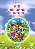 Білик Марія Богданівна Ази духовної науки : вірші 978-966-10-4089-1