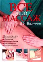 Васичкин Владимир Массаж. Уроки великого мастера 978-5-17-057783-5