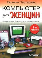 Евгения Пастернак Компьютер для женщин 5-469-00841-х