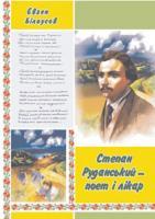 Білоусов Є. В. Степан Руданський - поет, перекладач, лікар: Художньо-документальна повість. 978-966-408-590-5