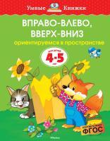 Земцова Ольга Вправо-влево, вверх-вниз (4-5 лет) 978-5-389-07089-9