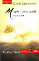 Вдовиченко Галина Маріупольський процес 978-966-14-9634-6