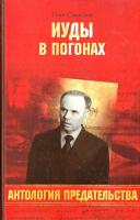 Смыслов Олег Иуды в погонах 978-5-4444-0009-8