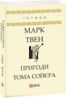 Твен Марк Пригоди Тома Сойєра 978-966-03-8037-0
