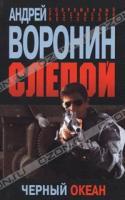Андрей Воронин Слепой. Черный океан 978-985-16-7533-9
