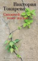 Токарева Виктория Сволочей тоже жалко 978-5-389-08814-6