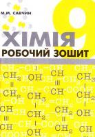 Савчин М. М. Хімія. Робочий зошит 9 клас