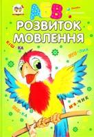 Укладач Борзова В. В Розвиток мовлення 978-966-2619-85-0