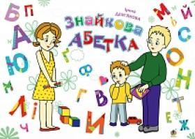 Дем'янова Ірина Володимирівна Знайкова абетка 978-966-10-4987-0