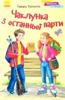 Крюкова Тамара Чаклунка з останньої парти 978-617-09-2178-9