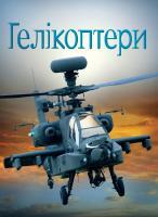 Емілі Боун Гелікоптери 978-966-948-176-4