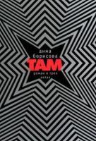 Борисова Анна Там 978-5-389-00119-0