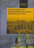 Мєшков Дмитро Життєвий світ причорноморських німців (17811871) 978-617-7023-60-8
