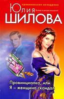 Шилова Юлия Витальевна Провинциалка, или Я - женщина скандал 978-5-699-28923-3