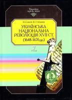 В. А. Смолій, В. С. Степанков Українська національна революція XVII ст. (1648-1676 pp.). В 15 т. Т. 7 966-7217-18-3