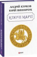 Винничук Юрій, Курков Андрій Ключі Марії 978-966-03-9301-1