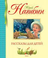Нагибин Юрий Рассказы для детей 978-5-389-13682-3