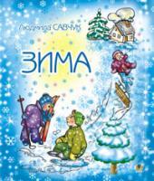 Савчук Людмила Павлівна Зима. Розмальовка. 978-966-408-164-8
