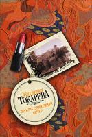Виктория Токарева Просто свободный вечер 978-5-17-044728-2, 978-5-9713-5712-4