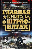 Александр Пыльцын Главная книга о штрафбатах 978-5-699-37226-3