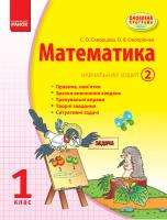 Скворцова С.О., Онопрієнко О.В. Математика. 1 клас: Навчальний зошит: У 3 частинах (Частина 2)