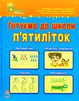 Коваль Н. М., Каспарова Ю. В. Готуємо до школи п'ятиліток. Посібник для дітей 5—6 років 978-617-09-1303-6