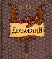 Несбіт Едіт Драконарій 978-966-10-5349-5