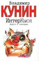 Владимир Кунин ИнтерКыся. Дорога к `звездам` 5-17-016896-9 978-5-17-016896-5