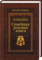 Степанова Наталья Семейная родовая книга 978-5-386-07979-6