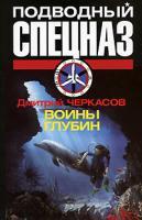 Дмитрий Черкасов Воины глубин 978-5-17-056821-5, 978-5-9725-1433-5, 978-5-226-00798-9
