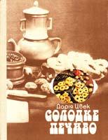 Цвек Дарія Солодке печиво