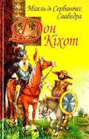 Сервантес Сааведра Мітель де. Дон Кіхот 966-661-635-1