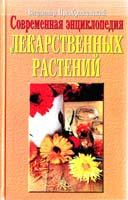 Преображенский В. Современная энциклопедия лекарственных растений 966-548-231-9