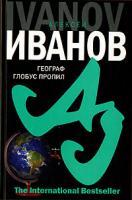 Алексей Иванов Географ глобус пропил 978-5-352-01997-9, 5-17-041986-4, 5-352-01997-7