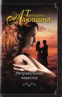 Алюшина Татьяна Неправильная невеста 978-5-699-92662-6