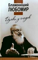 Гнатишин Ольга Думки у спадок. Блаженніший Любомир 9789669381552