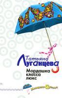 Татьяна Луганцева Мордашка класса люкс 978-5-699-20293-5