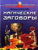 Степанова Н. И. Магические заговоры 5-7905-0877-4