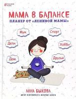 Быкова Анна Мама в балансе. Планер от «ленивой мамы»  978-617-7561-43-8